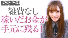 浜松POISONの求人動画