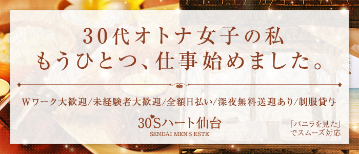 30'Sハート仙台の求人情報