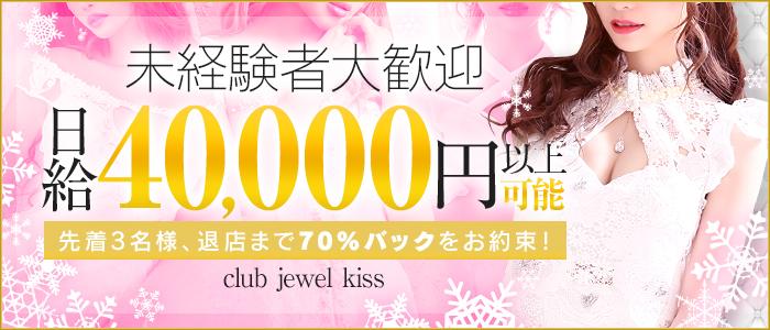 club jewel kissの求人画像