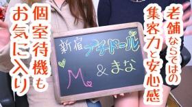 新宿プチドールに在籍する女の子のお仕事紹介動画