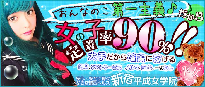 新宿平成女学園