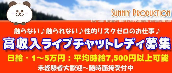 SUNNY PRODUCTIONの求人画像