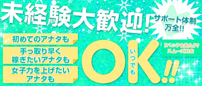 未経験・CLASSY.四日市店