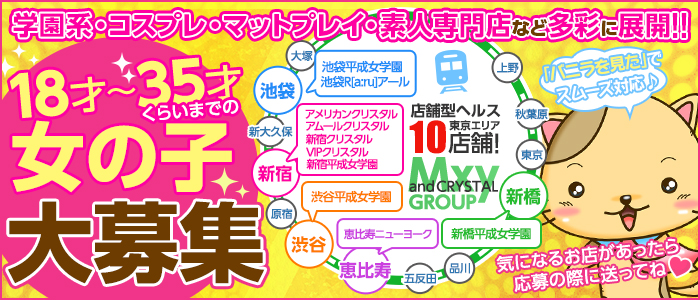 東京ミクシーグループの求人画像