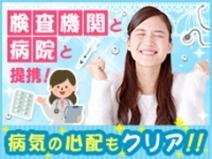 ■衛生対策完備!!■のアイキャッチ画像