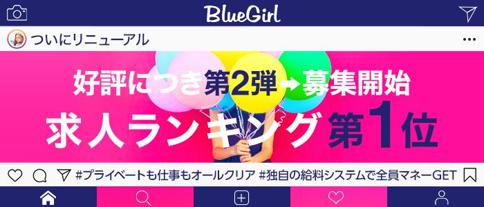 BLUE GIRLの人妻・熟女求人画像