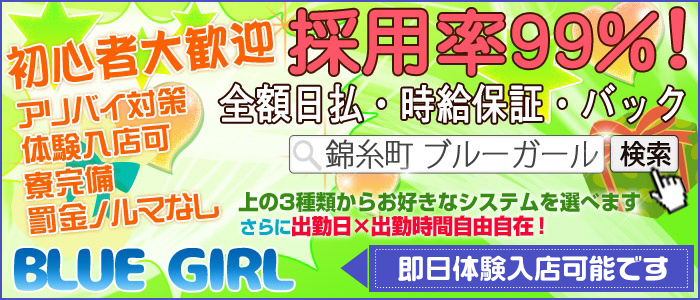 体験入店・BLUE GIRL