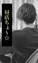 横浜・関内サンキューの面接人画像