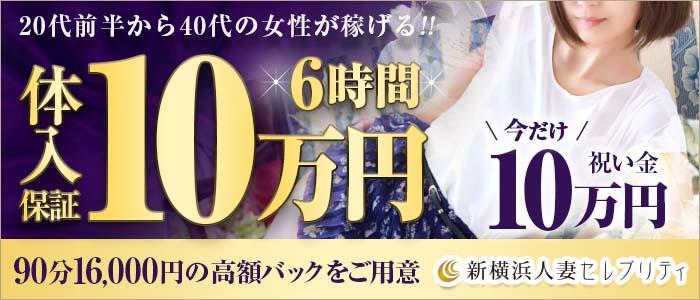 新横浜人妻セレブリティの求人画像