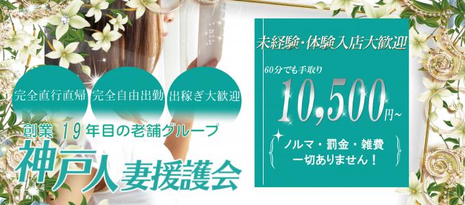 神戸人妻援護会の求人画像
