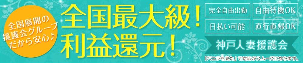 神戸人妻援護会(援護会花壇グループ)