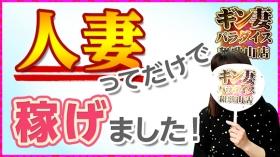 ギン妻パラダイス 和歌山店の求人動画
