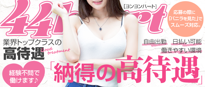 44 heart ~ヨンヨンハート~の求人画像