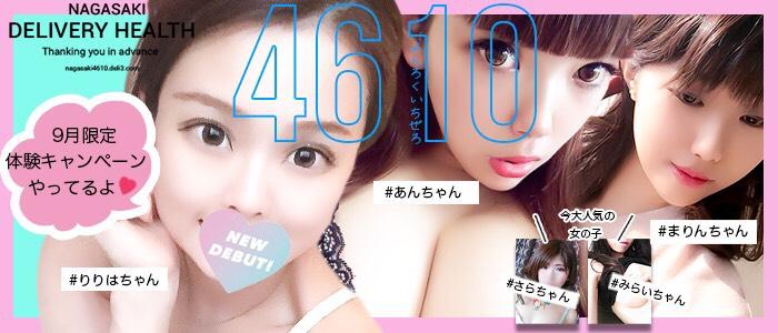 4610(よんろくいちぜろ)