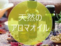東京アロマスタイル