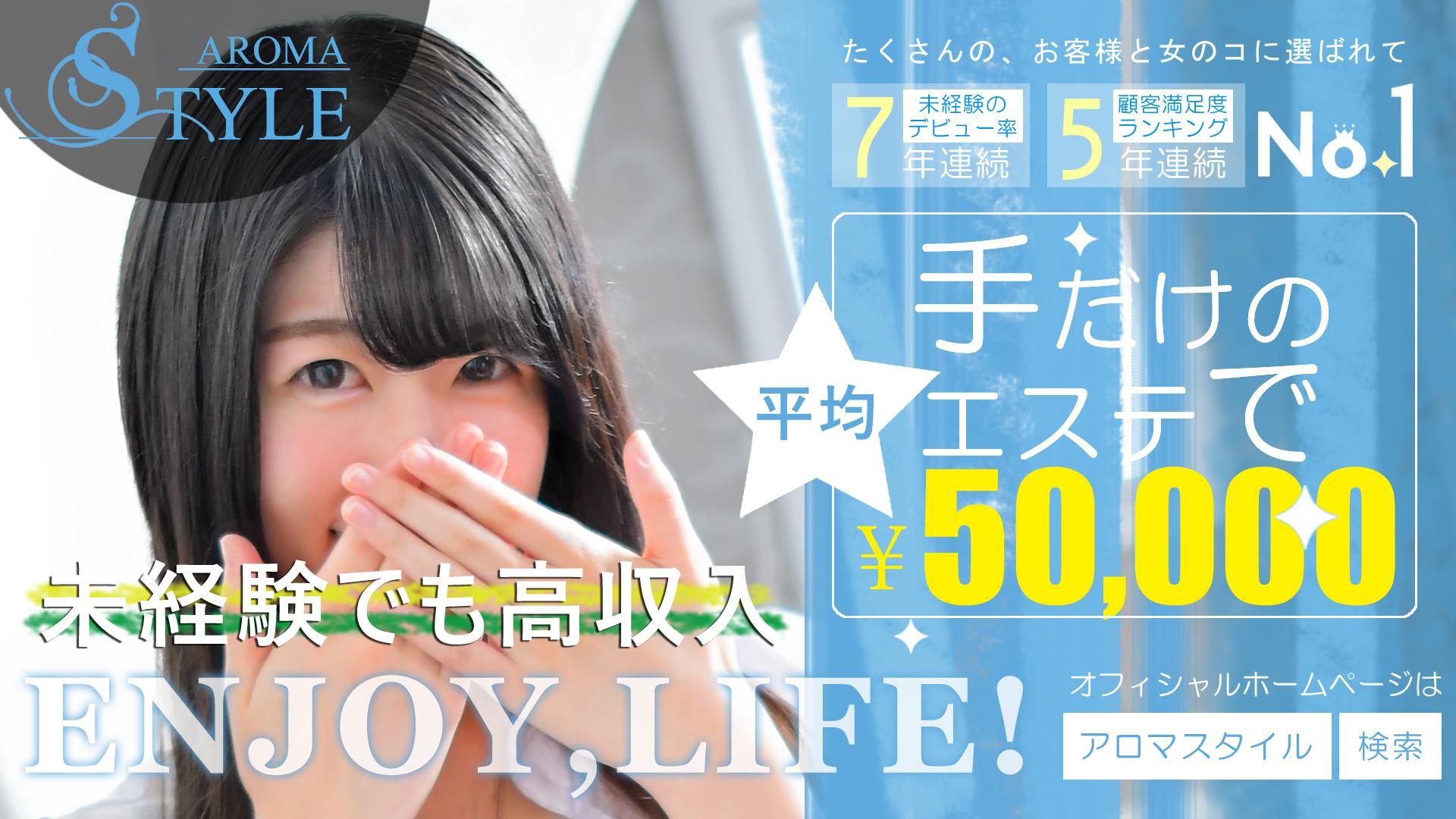 東京アロマスタイルの求人画像