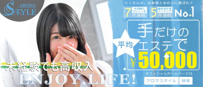 東京アロマスタイルの体験入店求人画像