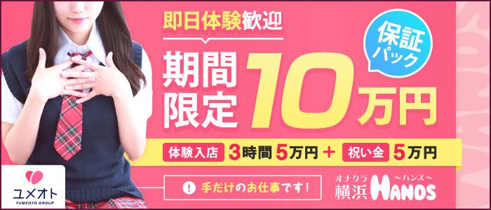 横浜HANDSの求人画像