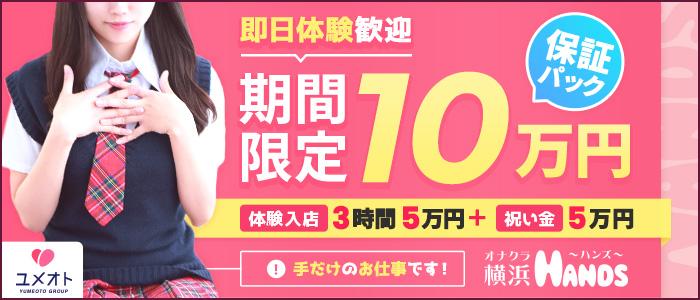 横浜HANDS(ユメオトグループ)の体験入店求人画像