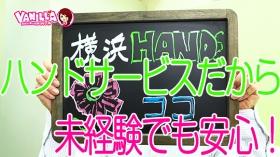 横浜HANDSの求人動画