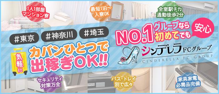 横浜シンデレラの出稼ぎ求人画像