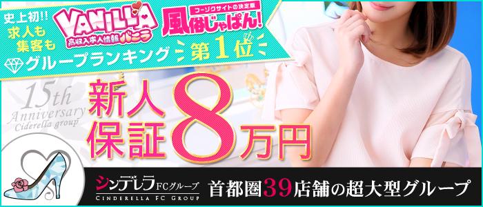 体験入店・横浜シンデレラ