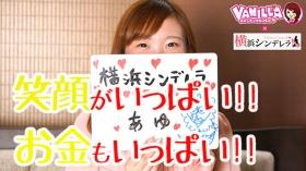 横浜シンデレラ(シンデレラグループ)の求人動画