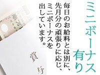 借金妻 京橋店