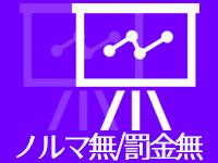 借金妻 京橋店で働くメリット6