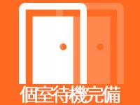 借金妻 京橋店で働くメリット4