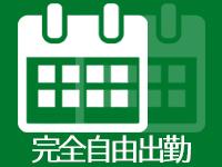 借金妻 京橋店で働くメリット3