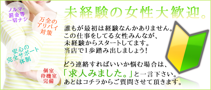 未経験・借金妻 京橋店