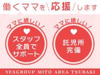 TSUBAKI-ツバキ- YESグループ