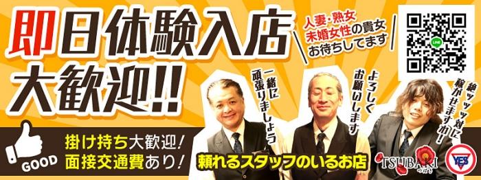 体験入店・TSUBAKI-ツバキ- YESグループ