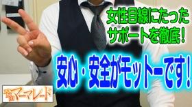 五反田マーマレードの求人動画