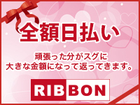 RIBBON-リボン-で働くメリット3