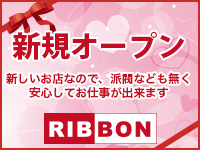 RIBBON-リボン-で働くメリット4