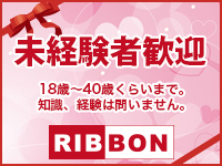 RIBBON-リボン-で働くメリット5