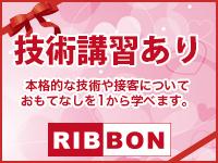 RIBBON-リボン-で働くメリット6