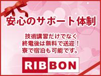RIBBON-リボン-で働くメリット7