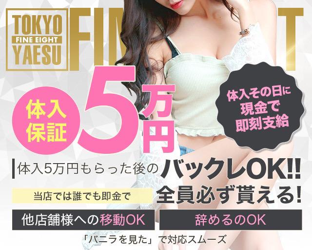 東京駅八重洲 ファインエイトの求人画像