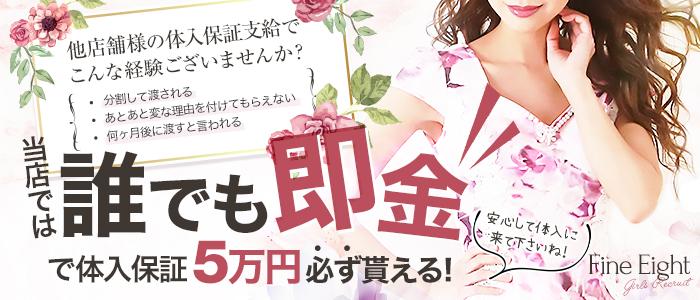 体験入店・東京駅八重洲 ファインエイト
