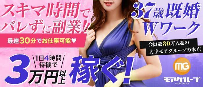 4Cグループ横浜の人妻・熟女求人画像