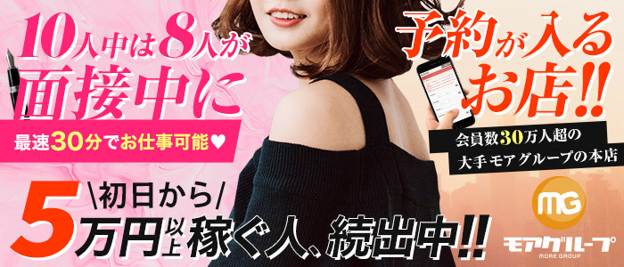 4Cグループ横浜の体験入店求人画像