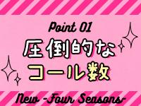 New フォーシーズン -Four Seasons-