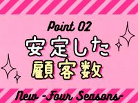 New フォーシーズン -Four Seasons-で働くメリット2