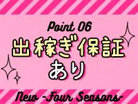 New フォーシーズン -Four Seasons-で働くメリット6