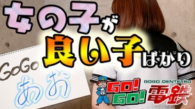 GOGO GROUPの求人動画