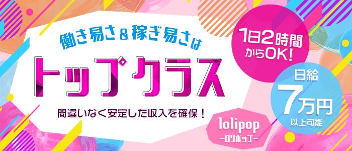 lolipop-ロリポップ-の求人画像