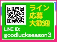 Good Luck(グッドラック)
